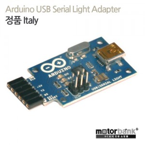 [아두이노] 정품 Arduino USB Serial Light Adapter