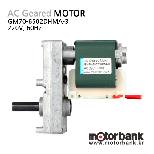 [AC 기어드모터] GM70-6502DHMA-3/AC Geared Motor/AC220V/60Hz